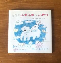 ふわふわ_cover