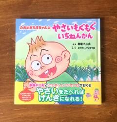 たまちゃん_cover