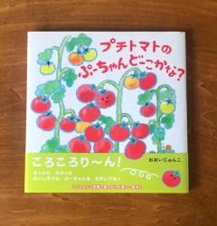 ぷーちゃん_cover2
