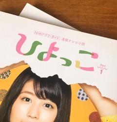 ひよっこ_cover