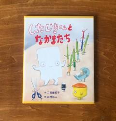 したじきくん_cover