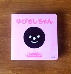 ゆびさしちゃん_cover2