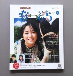 natsuzora_top2